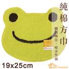 【衣襪酷】純棉方巾 青蛙頭款 雙星 Gemini 双星 小手巾 手帕