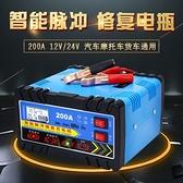 快速出貨 汽車充電器12v24v全自動智慧大功率伏通用型蓄電池充電機純銅【中秋鉅惠】