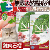 【ZOO寵物樂園】(免運)(送刮刮卡*3張)法米納Farmina》ND挑嘴結紮成貓天然無穀糧雞肉石榴-5kg