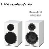Wharfedale 英國 Diamond - 210 書架型喇叭【公司貨保固+免運】