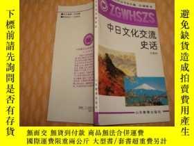 二手書博民逛書店罕見中日文化交流史話Y5435 王曉秋 山東教育 出版1991