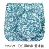 mini 8 / 9 藍冰花 皮套 mini8 mini9 專用 拍立得 附背帶 菲林因斯特