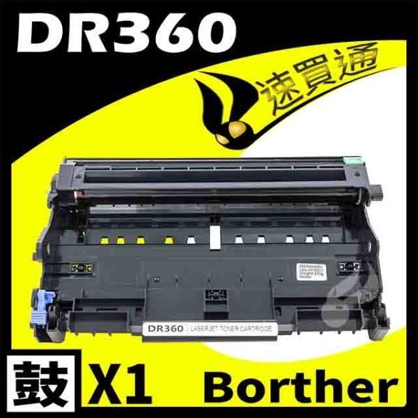 【南紡購物中心】【速買通】Brother DR-360/DR360 相容感光鼓匣