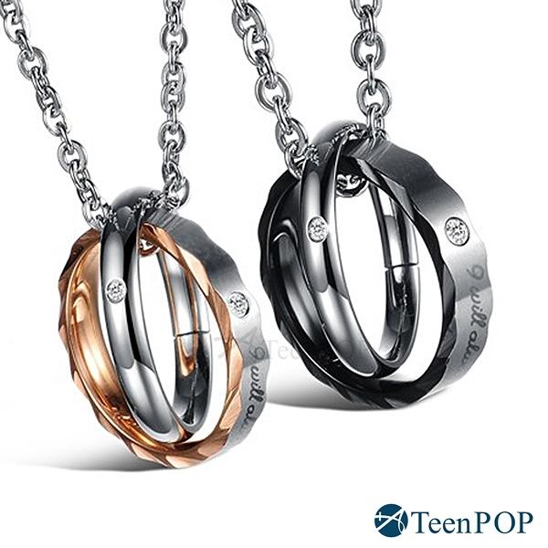 情侶項鍊 對鍊 ATeenPOP 白鋼項鍊 銀河情人II 單個價格 情人節禮物