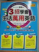 【書寶二手書T9/語言學習_XDZ】3招學會生活萬用英語_張翔