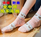 【居美麗】秋冬兔羊毛襪 加厚保暖 中筒兔羊毛襪 女襪 寒冬必備