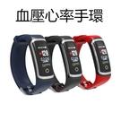 限定款智慧手環 血壓手環 測心率血壓血氧...