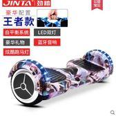 平衡車智慧平衡車雙輪兒童成人兩輪平行車學生扭扭代步LX時光之旅