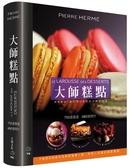書大師糕點DESSERTS :750 道食譜‧480 張照片‧不論是烘焙新手或糕點