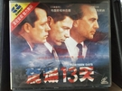 挖寶二手片-V05-054-正版VCD-電影【驚爆十三天】-布魯斯格林伍德 凱文科斯納(直購價)