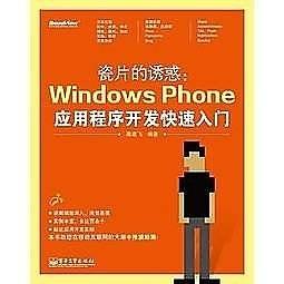 簡體書-十日到貨 R3Y【VIP——瓷片的誘惑:Windows Phone應用程式開發快速入門】 9787121161773 ...