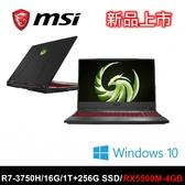 MSI微星 Alpha 15 A3DD-046TW 黑 15.6吋 電競筆電(R7-3750H/16G/RX5500M-4GB/1T+256G SSD/W10/FHD/120Hz)