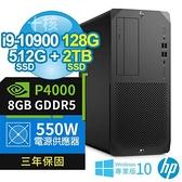 【南紡購物中心】HP Z1 Q470 工作站 i9-10900/128G/512G PCIe+2TB PCIe/P4000/Win10專業版