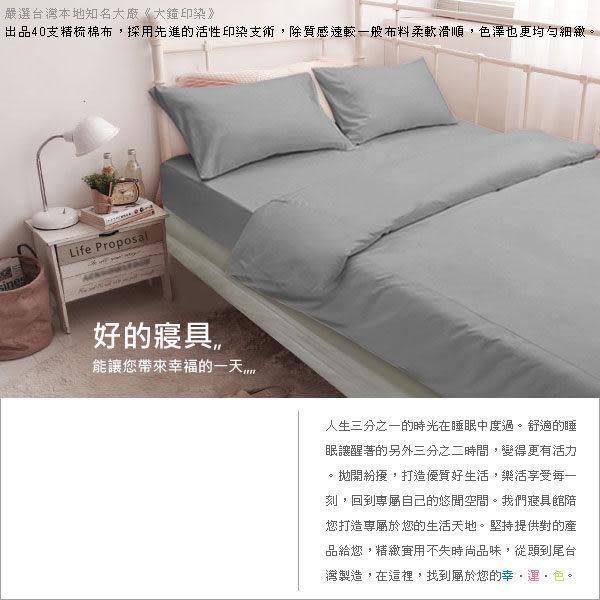 【安妮絲Annis】台灣製、灰、抗菌精梳棉雙人四件組(床包+被套+枕套)大鐘印染40支紗日本大和化工