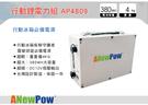||MyRack|| ANewPow 行動冰箱必備電源 AP4809 行動鋰電力組 適用DC12V輸入 打氣機 風扇電源
