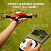 航拍機 fairy小精靈掌上折疊無人機航拍高清專業成人智慧便攜四軸飛行器  DF 維多