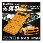 【Philo】預購 飛樂 輕薄經濟款 適用汽油2000CC以下 救車行動電源 EBC-100