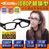 監視器 1080P 偽裝眼鏡型 蒐證 針孔攝影機 微型攝影機 房仲 會議 台灣安防