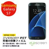 TWMSP★按讚送好禮★EyeScreen EveryDry Samsung Galaxy S7 螢幕保護貼 (非滿版)