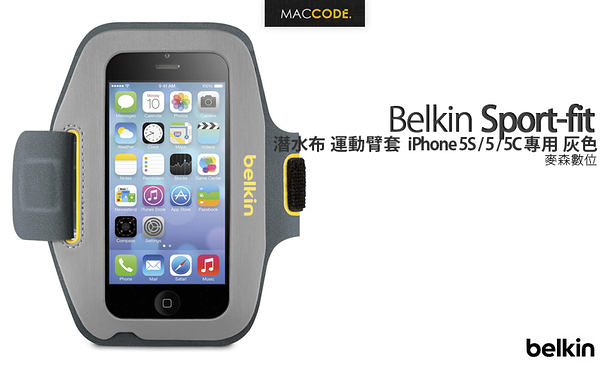 【 宙宣公司貨 】Belkin Sport-fit 潛水布材質 運動臂套  iPhone SE / 5S / 5 專用  灰色