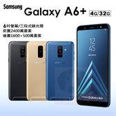 跨店滿減$388 三星 Galaxy A6+/A6 PLUS 贈原廠翻頁皮套+螢幕貼 6吋 4G/32G 智慧型手機 免運費