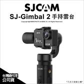 SJCam SJ-Gimbal 2 手持雲台 APP連接 自拍 VLOG 直播 錄影 穩定器 公司貨★24期免運★薪創數位