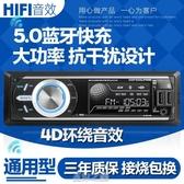 無損藍牙快充MP3車載CD機MP5播放器12V24V收音機汽車音響主機通用 [快速出貨]