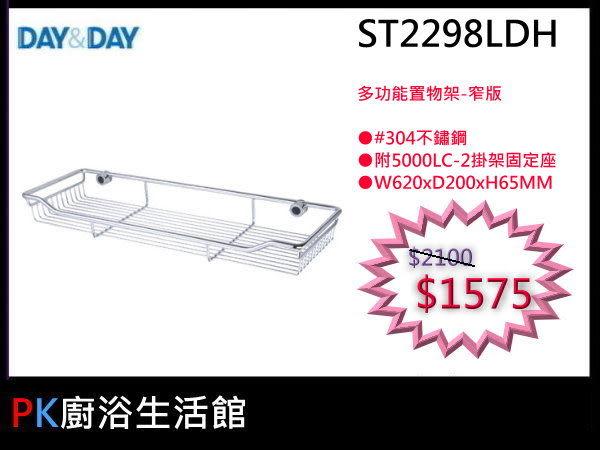 ?PK廚浴生活館 實體店面?DAY&DAY 日日 不鏽鋼衛浴配件 ST2298LDH 多功能置物架