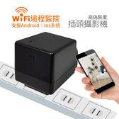 W101雙鏡頭延長線插座WIFI針孔攝影機/手機監看/遠端竊聽器監聽器/非小米監視器