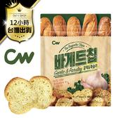 【韓國大蒜麵包餅乾 CW香蒜麵包400g】家庭號零食 蒜味餅乾 大蒜餅乾 法國麵包 韓國零食