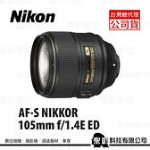 Nikon AF-S 105mm f/1.4E ED 大光圈定焦鏡 人像鏡【公司貨】*上網登錄送郵政禮券 (至2021/3/31止)