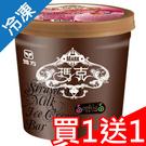 買一送一雅方瑪克冰淇淋-草莓500G/桶【愛買冷凍】