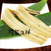 【日本原裝】煮穴子(星鰻) 240g±5%(10片)/包#日本星鰻#炙燒#星鰻丼#握壽司#滷煮穴子