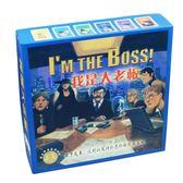 桌游我是大老板中文版 the boss 經典交易談判休聚會游戲卡牌