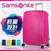 【周末偷殺!專區現折1288】行李箱10U旅行箱 Samsontie新秀麗25吋