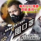 (特價) 衛風-風系列騎士口罩 W-SERIES MASK(夾鏈袋包裝)  密合、透氣、高濾效