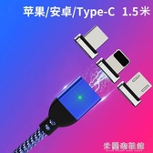 磁吸傳輸線蘋果iPhone安卓華為type-c多頭通用手機充電器快充磁鐵吸頭米蘭潮鞋館