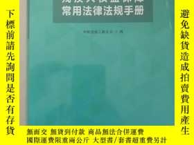 二手書博民逛書店殘疾人權益保障常用法律法規手冊罕見未開封Y254853 中國殘病人聯合會 編 華夏出