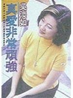 二手書博民逛書店 《真愛非常��強-愛情生活系列(48) 00900048》 R2Y ISBN:9576794129│吳淡如
