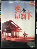 影音專賣店-P06-086-正版DVD-電影【愛在屋簷下】-凱文克萊 克莉絲汀史考特湯瑪斯