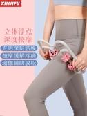 交換禮物按摩棒夾腿部按摩器泡沫軸肌肉放松滾軸瘦小腿神器健身瑜伽器材狼牙棒輪