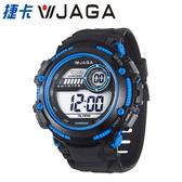 JAGA 捷卡 - M1200-AE多功能防水運動電子錶-黑藍