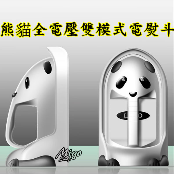 【熊貓全電壓雙模式電熨斗】CPI-001有線、無線雙模式電熨斗 原價890