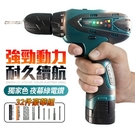 【獨家色】16.8V增強版電鑽工具32件...