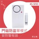 [ 單門磁模式/單主機 ]e-Kit門窗防盜警報器+緊急警報鈴+迎賓門鈴/門磁/居家安防KS-SF03-單主機