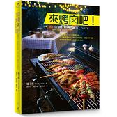來烤肉吧!74種醬料、161款風味烤品,從小家庭到多人派對,運用炭火、烤箱或平底鍋