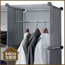 【ikloo】12吋收納櫃延伸配件-單格用短衣桿(30cm)