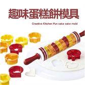 ♚MY COLOR♚趣味蛋糕餅模具 乾模 烘焙 烹飪 料理 餅乾 造型 桿麵棍  DIY 手作 手工 點心【J39】