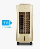 空調扇冷暖兩用冷風扇家用製冷行動暖風機機械臥室小型省電 ATF 秋季新品