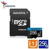 【綠蔭-免運】威剛 Premier microSDXC UHS-I (A1) 256G記憶卡(附轉卡)
